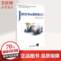 Java Web程序开发入门 传智播客高教产品研发部 编著