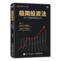 人民邮电:极简投资法用11个关键财务指标看透A股