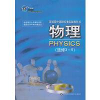 山东科学技术出版社教材教科书高中物理选修3-5课本教材鲁科版