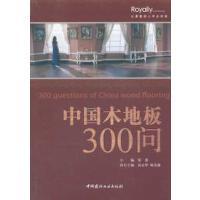 【二手书旧书9成新'】 中国木地板300问(1-7) 荣慧 中国建材工业出版社