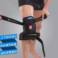 运动护膝男保护绷带固定半月板护具膝盖损伤拉伤关节十字韧带装备