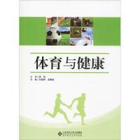 体育与健康 北京师范大学出版社