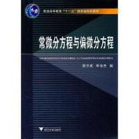 常微分方程与偏微分方程 正版 管志成,李俊杰 编 9787308081511