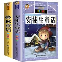 安徒生童话格林童话一千零一夜全集儿童注音正版睡前故事书0-3-6-8-10-12周岁带拼音小学1-3一二三年级课外阅读