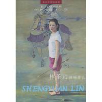 正版-H-林圣元油画作品 林圣元 绘 9787530541241 天津人民美术出版社