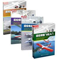【全4册】遥控喷气模型飞机入门 遥控模型直升机入门 遥控像真模型飞机入门 遥控模型飞机入门新编 飞机爱好者航模科普百科类