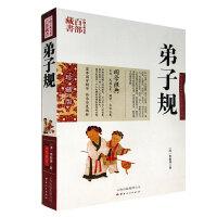 中国古典名著百部藏书一弟子规(珍藏版)国学经典著作 学习辅导教材中小学课外阅读