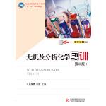 """无机及分析化学实训(第2版)(全国高职高专化学课程""""十二五""""规划教材)"""