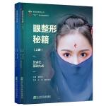 眼整形秘籍(上下两册,包括总诀式・基础九式・独孤九剑)