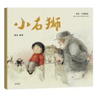 小石狮(2018新版,中国首位国际安徒生插画奖短名单入围者熊亮作品,故事与画面浑然天成的专业级绘本。)