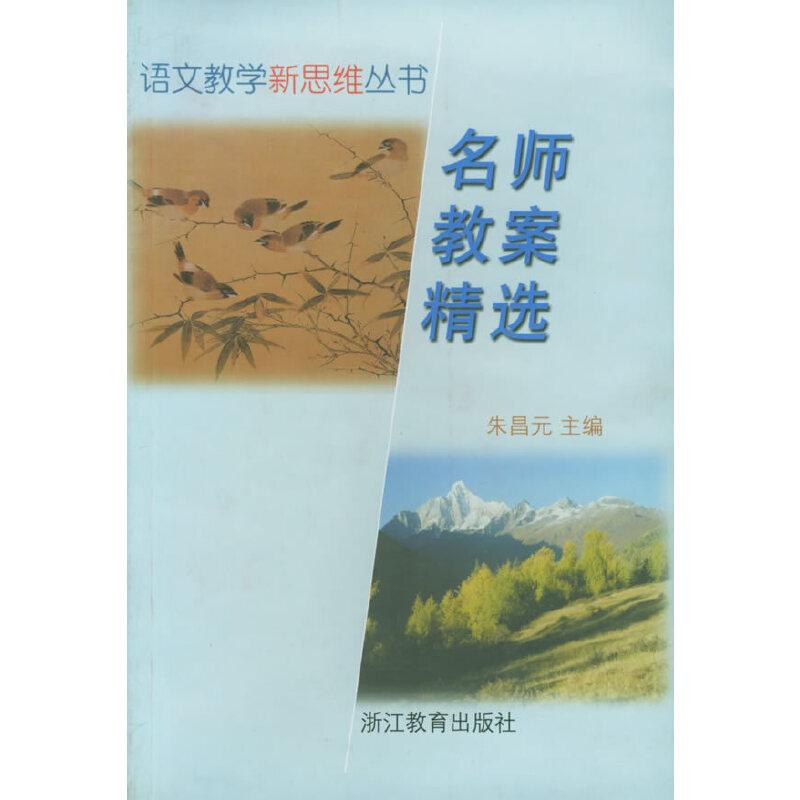 名师教案精选/语文教学新思维丛书