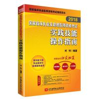 国家临床执业及助理医师资格考试实践技能操作指南 刘钊 编著