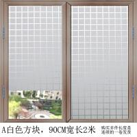 办公室格子玻璃贴膜移门不透明窗户贴纸遮阳防晒窗贴免胶静电贴纸