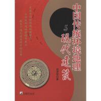 中国传统环境地理与现代建筑 田济华