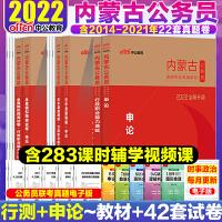 内蒙古公务员考试用书 中公教育2021年公务员考试用书 行测申论教材历年真题试卷全真模拟6本 公务员考试用书2021内蒙