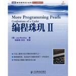 【旧书二手书9成新】 编程珠玑29787115176066 人民邮电出版社