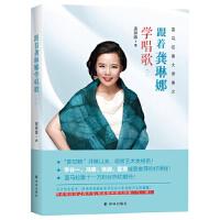 【新书店正版】跟着龚琳娜学唱歌 龚琳娜 译林出版社
