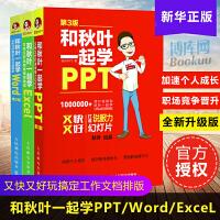和秋叶一起学PPT Word Exce 共3册第3版 又快又好打造说服力幻灯片 和秋叶一起学秋叶office办公室软件