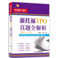 新托福TPO真题全解析:TPO11-20 蒋继刚 周婷君著 9787532774944