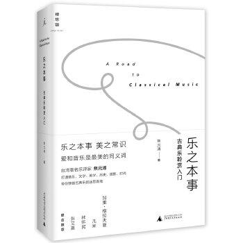 乐之本事:古典乐聆赏入门(pdf+txt+epub+azw3+mobi电子书在线阅读下载)