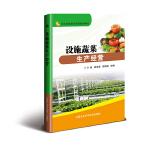 设施蔬菜生产经营