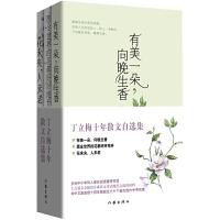 丁立梅十年散文自选集(2019新版套装)