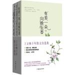 丁立梅十年散文自�x集(2019新版套�b)