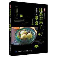抹茶君来了 专著 至爱抹茶冰点、果子 李湘庭著 mo cha jun lai le 李湘庭 著 978751805904