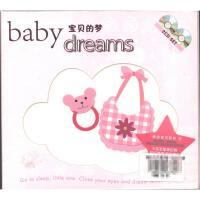 新华书店正版 儿童启蒙 晚安宝贝系列2 宝贝的梦CD
