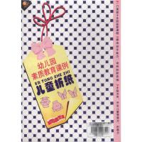 幼儿园素质教育课例儿童折纸(1DVD附赠配册)( 货号:20000200375102)