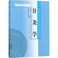 针灸学 供中医药类专业用 中国中国中医药出版社出版社出版社