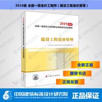 建设工程造价管理2019年版全国一级造价工程师职业资格考试培训教材(不含案例分析)