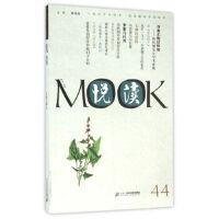 悦读MOOK(第44卷) 楮钰泉 二十一世纪出版社集团