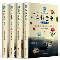 百科全书青少年版全套4册 科普书籍大全中学生 宇宙奥秘 太空海洋生物动物植物大百科青少年版恐龙动植物儿童中国十万个为什么