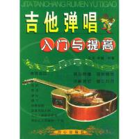 [二手9成新]吉他弹唱入门与提高东方・卓越9787805935812北京日报出版社(原同心出版社)