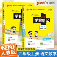 小学学霸速记四年级上册语文数学 人教部编版