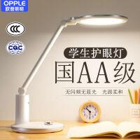 欧普国aa级护眼儿童写字书桌防蓝光无频闪学生写作业专用学习台灯