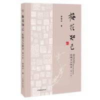 民国文人系列・梅花知己――民国文人印章