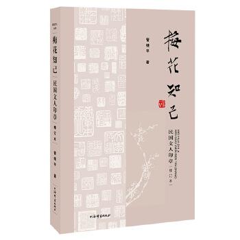 民国文人系列·梅花知己——民国文人印章