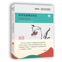 中国诗词大会・中学生必背古诗文:深度解读61篇必背古诗文