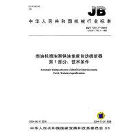 柴油机喷泵供油角度自动提前器第1部分:技术条件