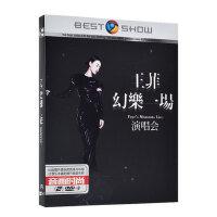 正版2016王菲幻乐一场演唱会dvd碟片高清汽车载DVD光盘视频现场版