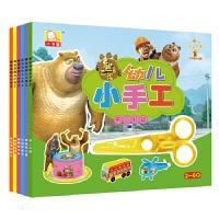 熊出没幼儿小手工6册3-6岁儿童手工大王宝宝剪纸折纸手工
