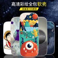 新诺基亚105手机壳NOKIA TA-1010保护套全包硅胶软卡通防摔