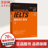雅思词汇真经 外语教学与研究出版社