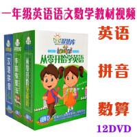 一年级儿童动画早教高清视频DVD光盘学英语数学快算汉语拼音碟片