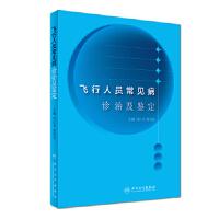 飞行人员常见病诊治及鉴定 刘红巾、黄美良 人民卫生出版社