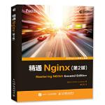 精通Nginx(第2版) [瑞士] Dimitri Aivaliotis 艾维利 人民邮电出版社