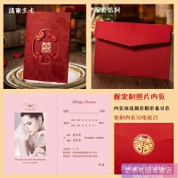 结婚打印请帖中国风喜帖请柬创意2019新品款婚礼红色烫金中式定制