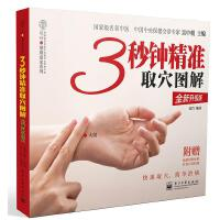 3秒钟精准取穴图解 吴中朝 编 电子工业出版社